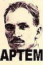 Фільм «Артем» (1978)