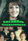 Фільм «Ансамбль неудачников» (1976)