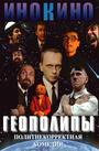 Фильм «Геополипы» (2004)