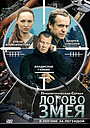 Сериал «Логово Змея» (2009)
