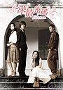 Серіал «Безмолвие» (2006)