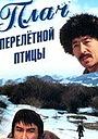 Фільм «Плач перелетной птицы» (1990)