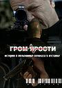 Фильм «Гром ярости» (2010)