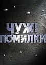 Сериал «Чужие ошибки» (2009 – 2011)