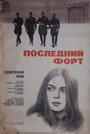 Фильм «Последний форт» (1972)