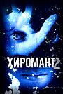 Сериал «Хиромант 2» (2007)