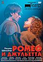 Фильм «Ромео и Джульетта» (2009)