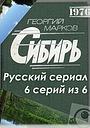 Серіал «Сибирь» (1976)