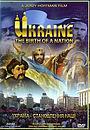 Фильм «Украина. Рождение народа» (2007)