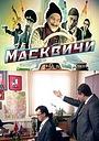 Сериал «Масквичи» (2010)