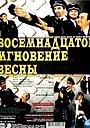 Фильм «Восемнадцатое мгновение весны» (2001)