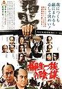 Фильм «Самурай сёгуна» (1978)