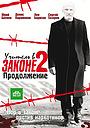 Сериал «Учитель в законе 2» (2010)