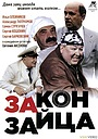 Фильм «Закон зайца» (2007)