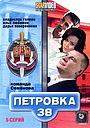 Сериал «Петровка, 38. Команда Семенова» (2008 – ...)