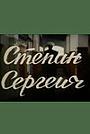 Фильм «Степан Сергеевич» (1989)