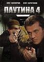 Сериал «Паутина 4» (2010)