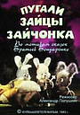 Мультфільм «Пугали зайцы зайчонка» (1983)