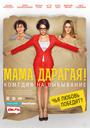 Фильм «Мама дарагая!» (2014)