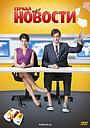 Сериал «Новости» (2011)