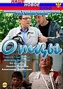 Фільм «Отцы» (2010)