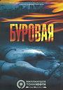 Сериал «Буровая 2» (2009)