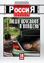 Сериал «Криминальная Россия» (1995 – 2007)