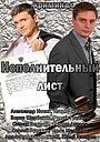 Фильм «Исполнительный лист» (2010)
