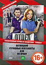 Сериал «Отдел» (2010)