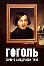 Фільм «Гоголь: Портрет загадочного гения» (2008)