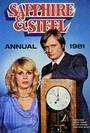Серіал «Сапфир и Сталь» (1979 – 1982)