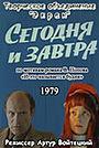 Сериал «Сегодня и завтра» (1979)