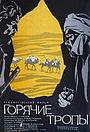 Фильм «Горячие тропы» (1971)