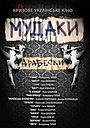 Фильм «Мудаки. Арабески» (2010)