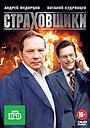 Сериал «Страховщики» (2011 – 2012)