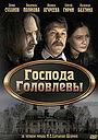 Фильм «Господа Головлевы» (2010)