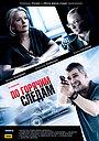 Сериал «По горячим следам» (2011 – 2012)