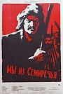 Фільм «Мы из Семиречья» (1958)