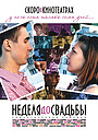 Фильм «Неделя до свадьбы» (2011)