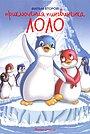 Мультфильм «Приключения пингвиненка Лоло. Фильм второй» (1987)