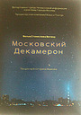 Серіал «Московский декамерон» (2011)