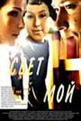 Фильм «Свет мой» (2007)