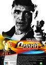 Сериал «Дикий 3» (2012)