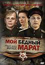 Фільм «Мой бедный Марат» (2008)
