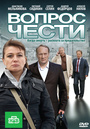 Фильм «Вопрос чести» (2010)