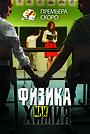 Сериал «Физика или химия» (2011)