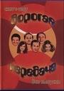 Сериал «Дорогая передача» (2005)