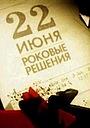 Фильм «22 июня. Роковые решения» (2011)