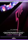 Фильм «Эксперимент 5ive: Портрет» (2011)