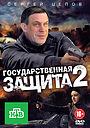 Сериал «Государственная защита 2» (2012)